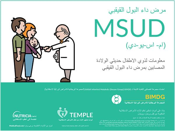 MSUD booklet in Arabic